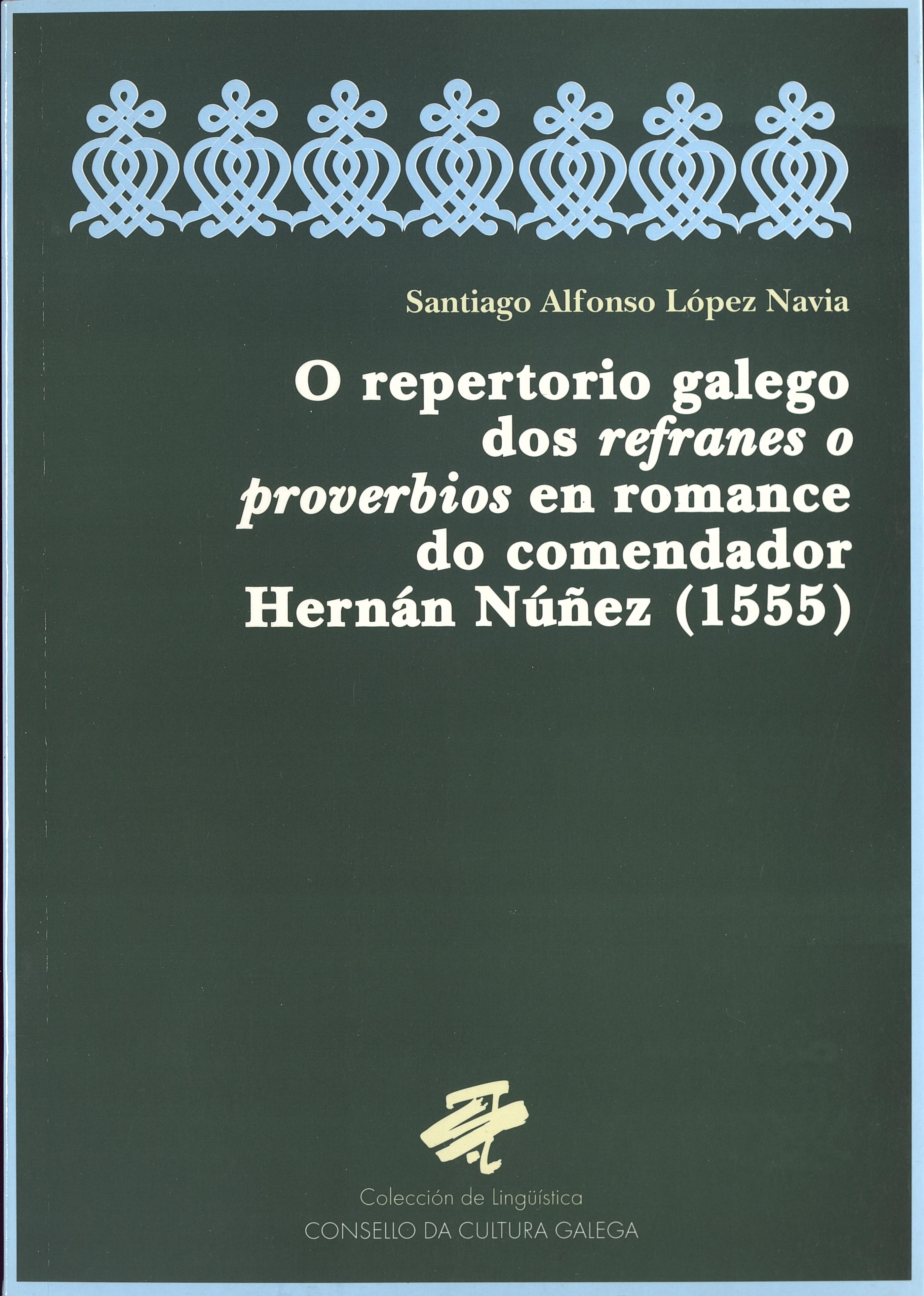 """Portada de O  repertorio galego dos """"Refranes o proverbios en romance"""" do comendador Hernán Núñez (1555)"""
